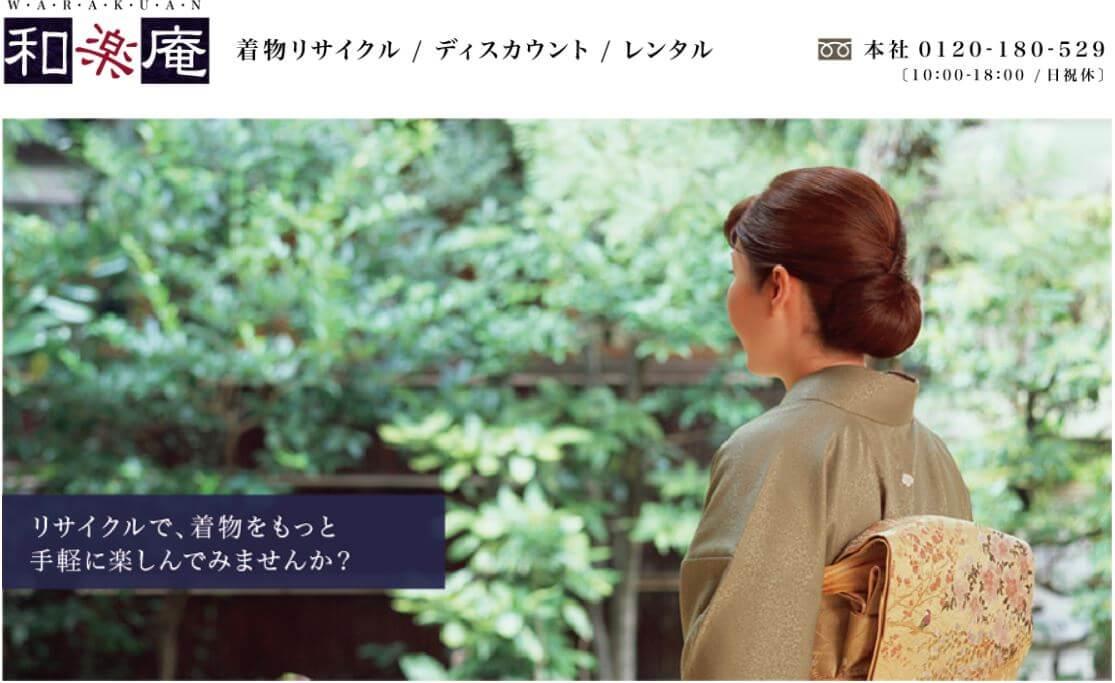 日本橋 着物 買取