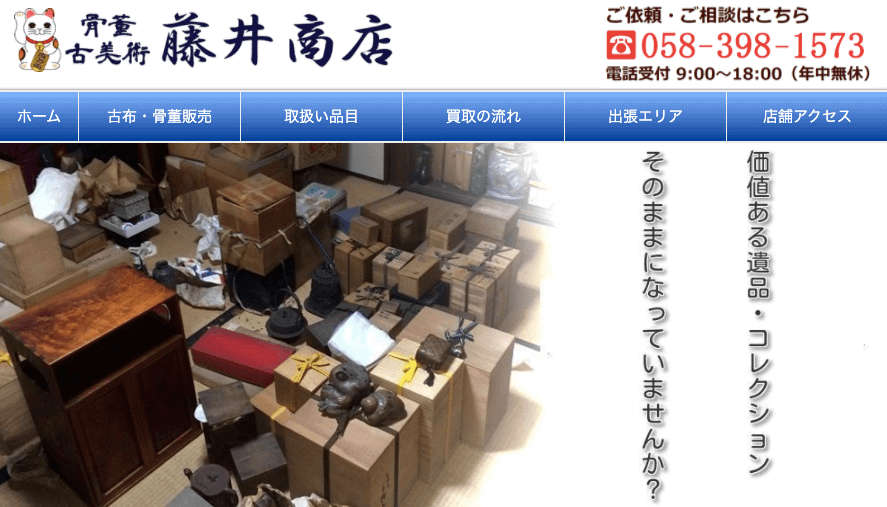 骨董藤井商店