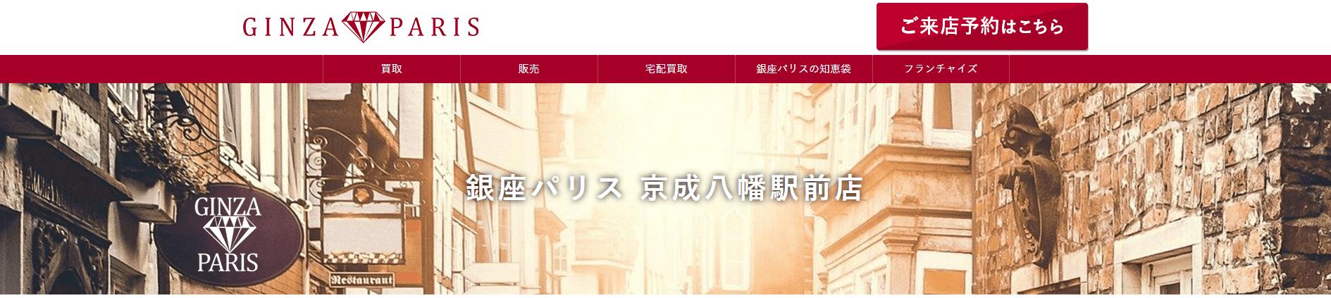 銀座パリス京成八幡駅前店