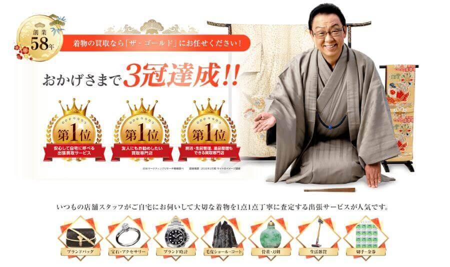 着物買取ザゴールド三重県の画像