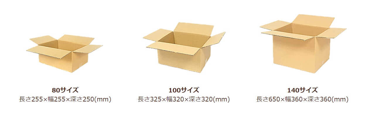バイセルの宅配ボックスの画像