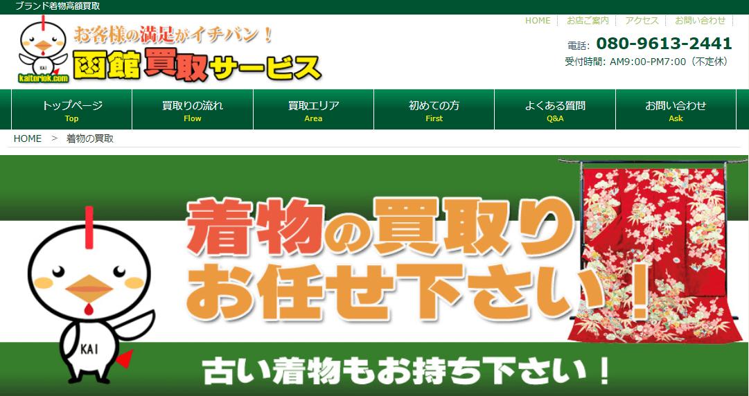 函館買取サービス