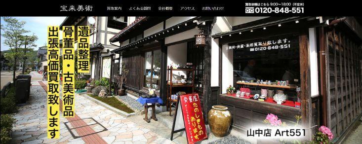 宝来美術石川県