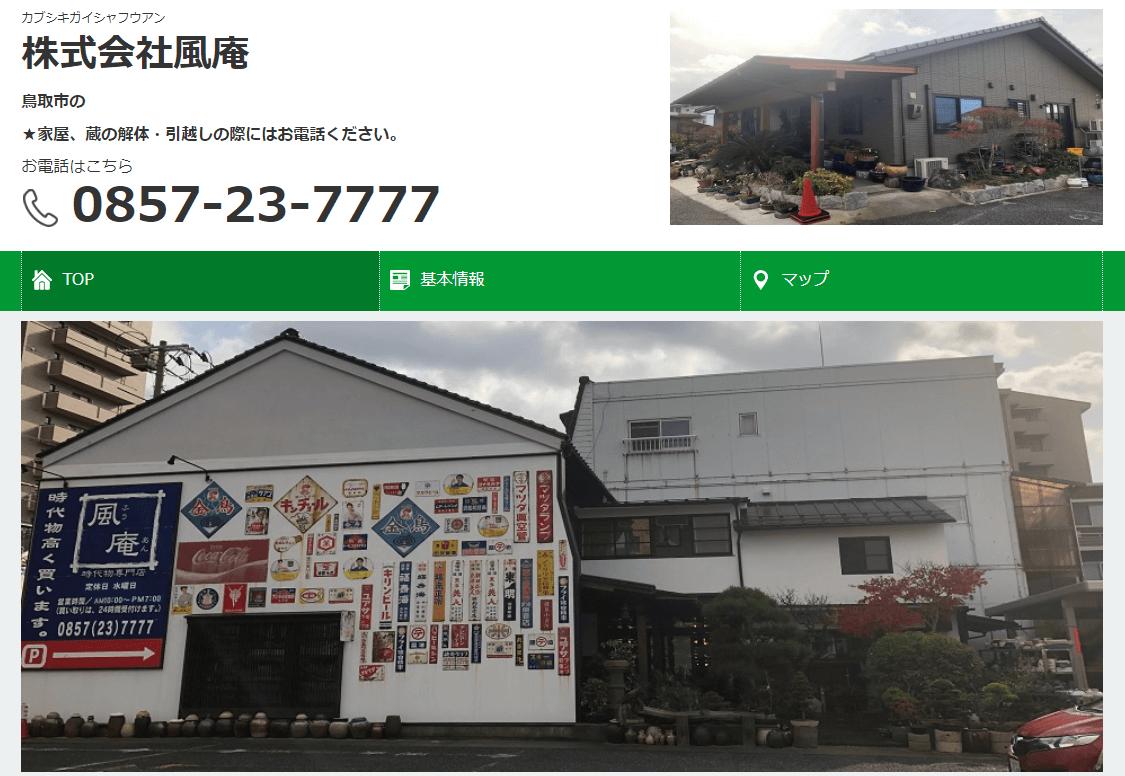 株式会社風庵
