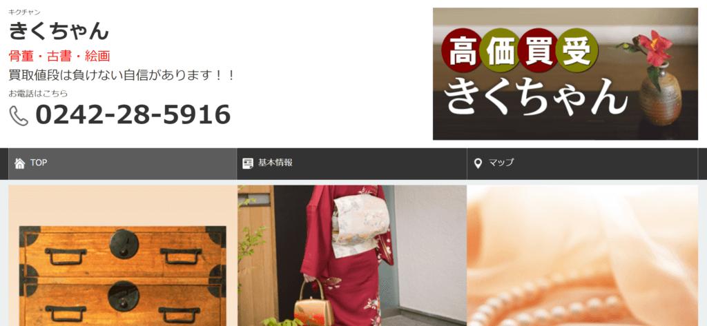 福島県きくちゃん買取の画像