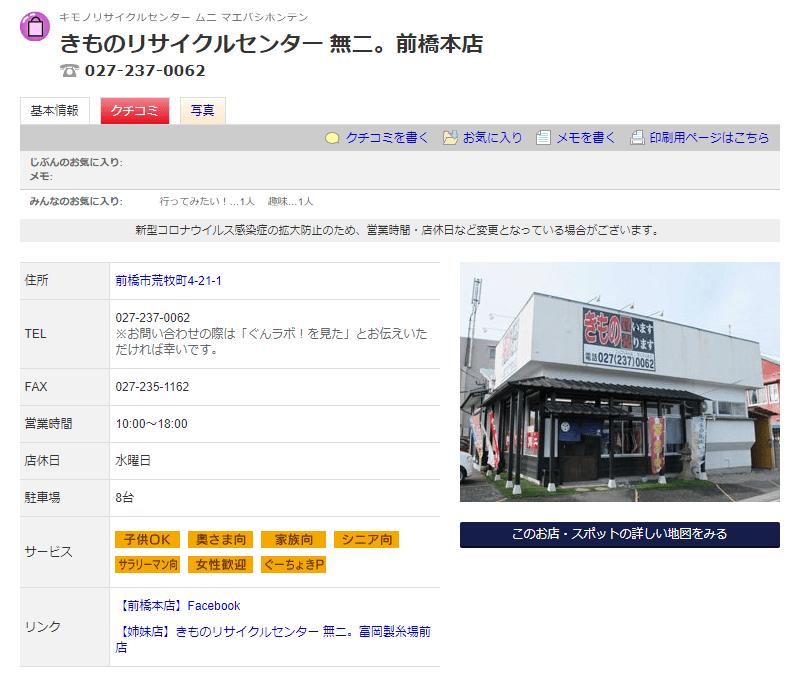 きものリサイクルセンター 無二。前橋本店