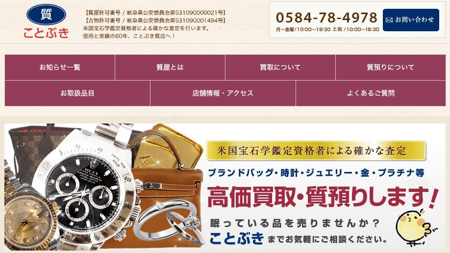 岐阜県着物買取のことぶき質店