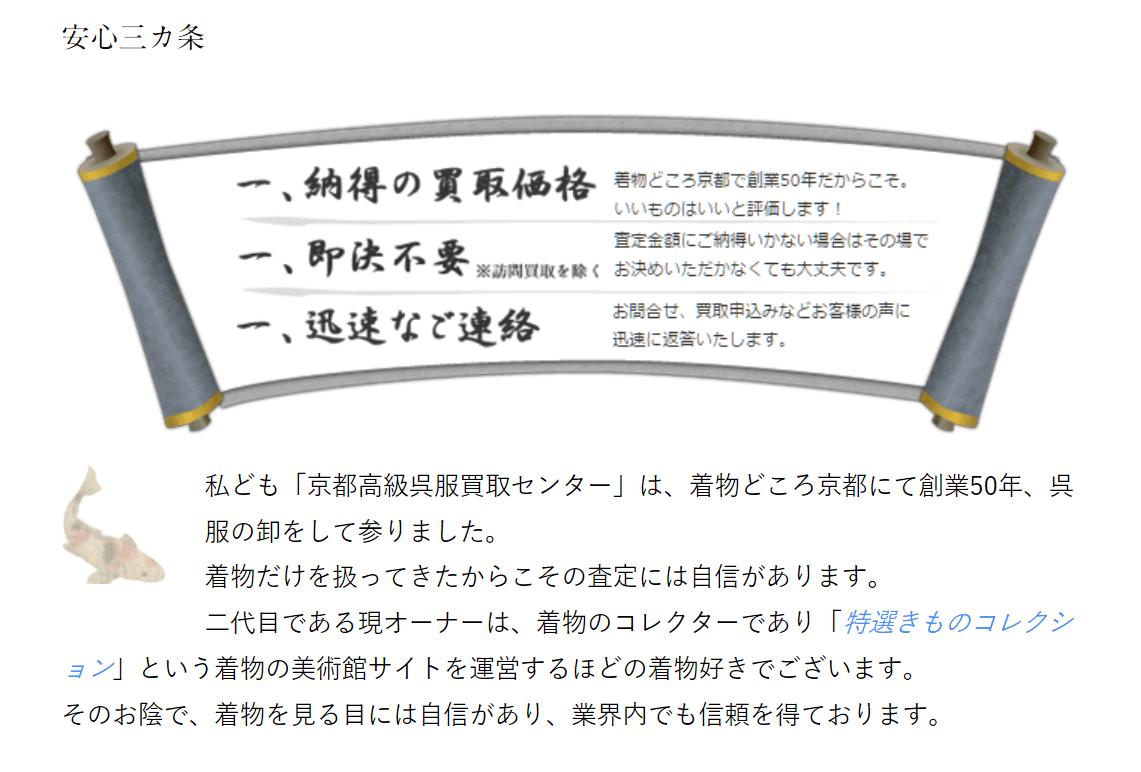 京都高級呉服買取センターの着物買取『総合評価』