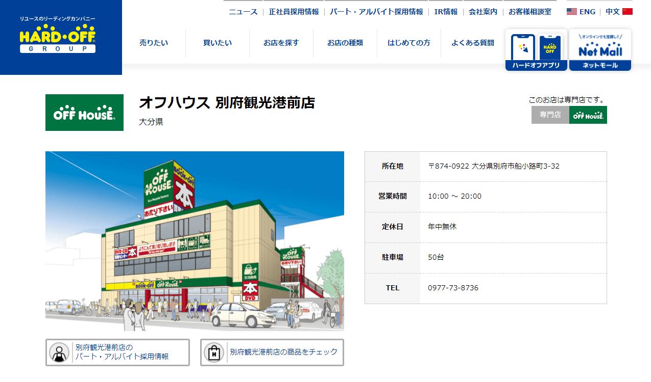 オフハウス 別府観光港前店