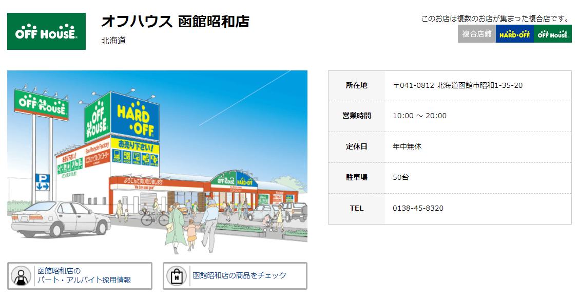 オフハウス 函館昭和店