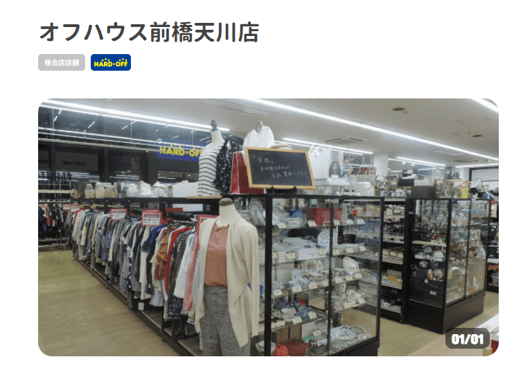 オフハウス前橋天川店
