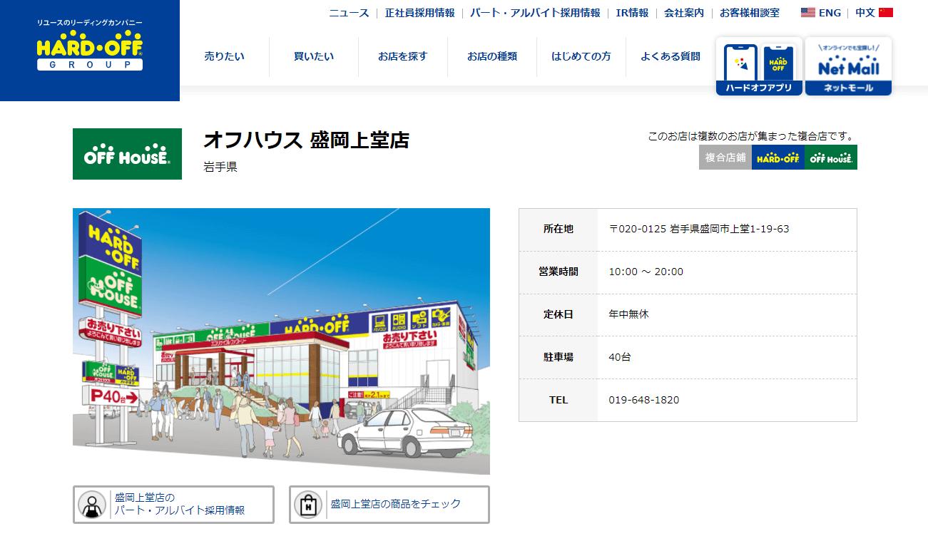 オフハウス 盛岡上堂店
