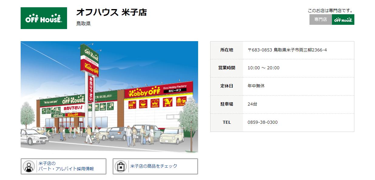 オフハウス 米子店