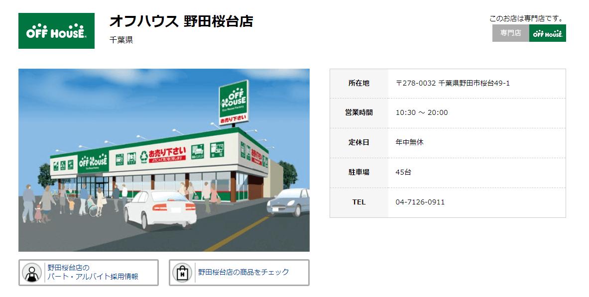 オフハウス 野田桜台店