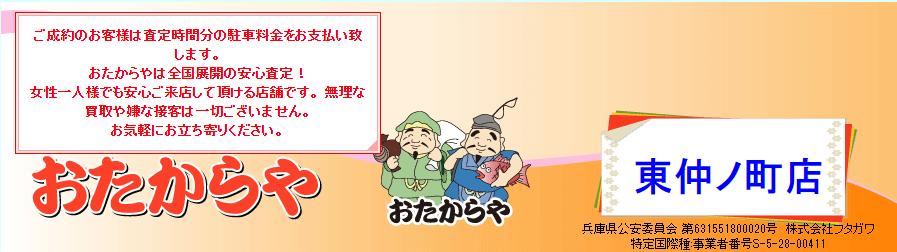 おたからや 東仲ノ町店』