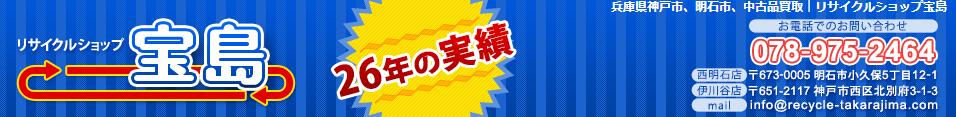 リサイクルショップ宝島 西明石店