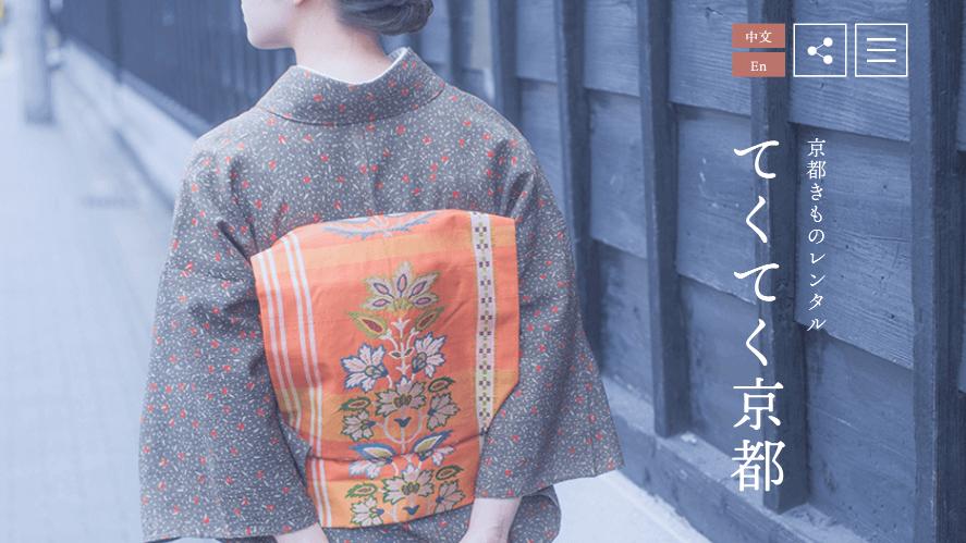 てくてく京都