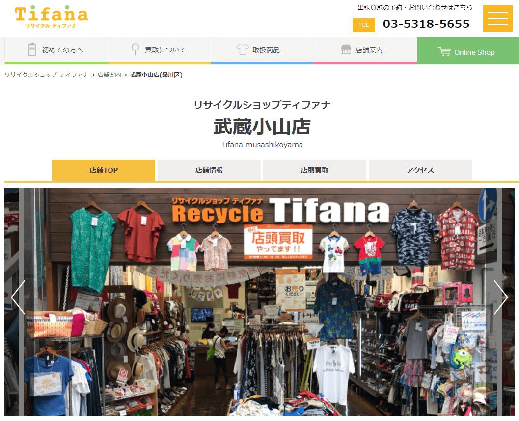 ティファナ 武蔵小山店