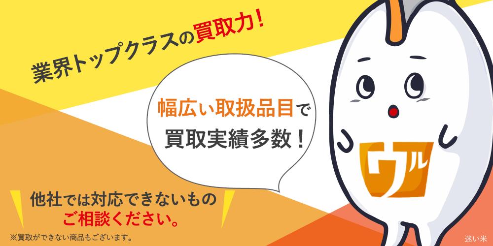 【ウルトラバイヤー】着物買取は実際どう?口コミ評判・サービスの特徴を徹底検証!