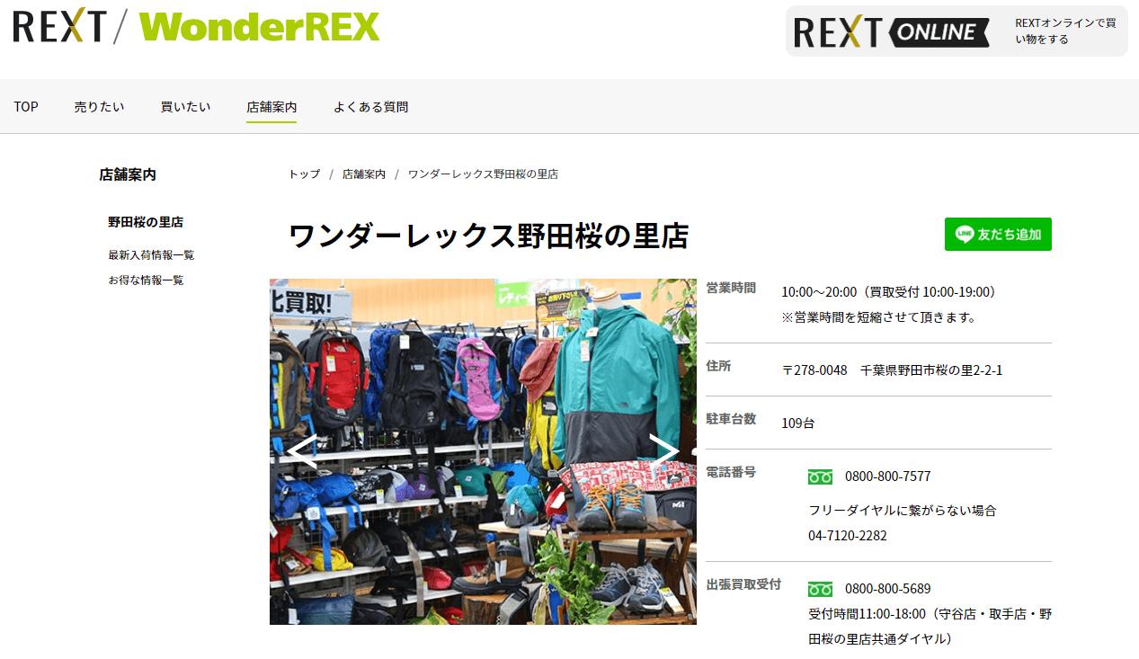 ワンダーレックス野田桜の里店